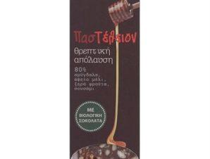 ΠασΤέλειον Παστέλια με Σοκολάτα Υγείας, Μέλι & Αμύγδαλα 4+1 δώρο
